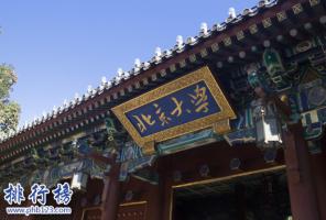 2019全國大學排名,2019中國大學排名500強名單