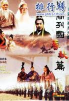 特別經典好看的歷史電視劇,評分最高的十部歷史電視劇