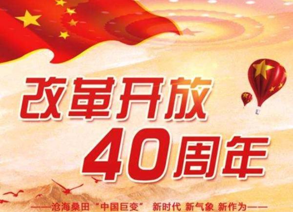 改革開放40年中國企業改革獎章名單