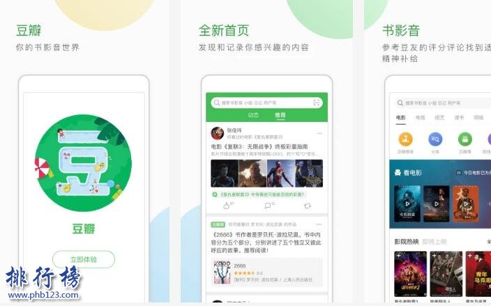 2021年社區交友APP排行榜,QQ空間不敵微博最右第七