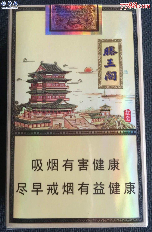 2019江西金聖煙價格表 金聖香菸種類及價格排行(含52種)