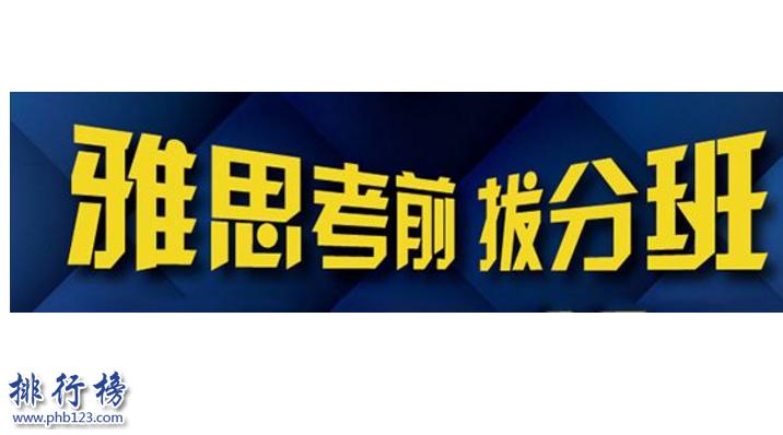 廣州哪個雅思機構好?廣州十大雅思培訓機構排名推薦