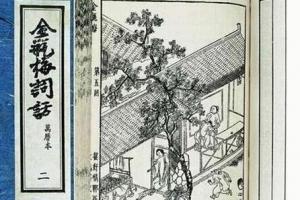 世界十大禁書合集 中國禁書金瓶梅上榜