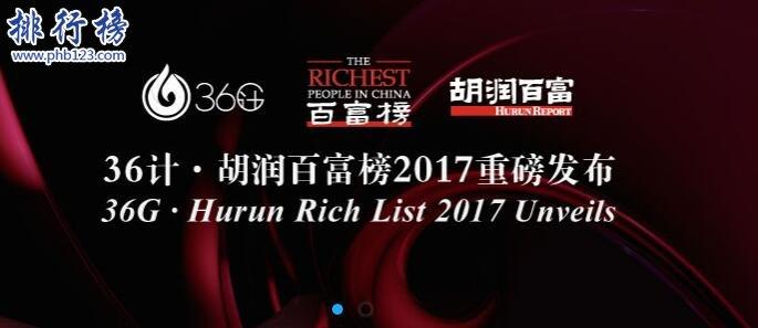 胡潤中國富豪榜