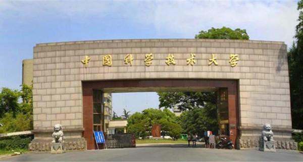 中國科學技術大學圖片