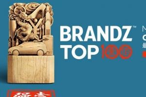 2019年BrandZ中國最具價值品牌100強