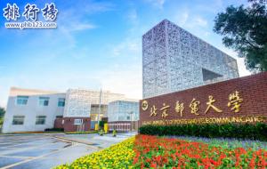 北京郵電大學世界排名2019,附2個專業世界排名