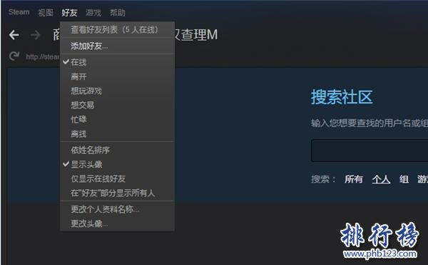 Steam上怎么加好友申請,Steam添加好友圖文教程