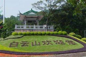 廣東十大適合親子旅遊的地方 廣州海洋館上榜,第一名是白雲山