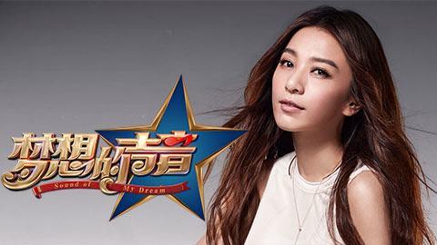 2021年10月28日綜藝節目收視率排行榜:夢想的聲音2收視第一