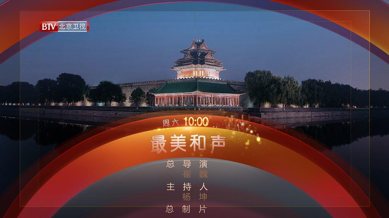 2020年11月28日電視台收視率排行榜:北京衛視收視率排名第一