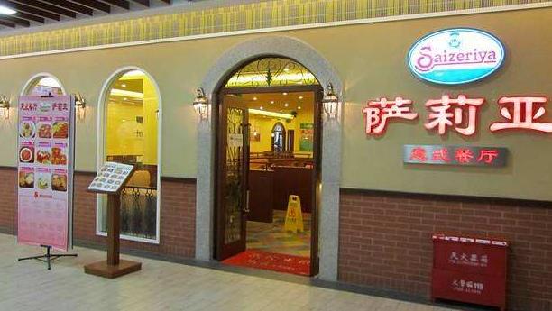 北京的西餐廳哪家好吃 盤點北京十大西餐廳