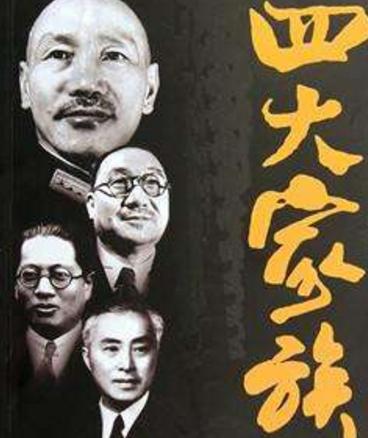 蔣介石的四大家族:揭秘民國四大家族富可敵國的真相