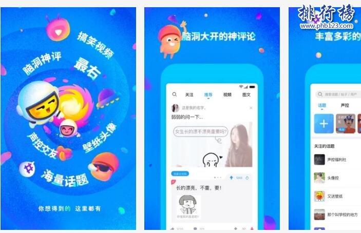 2018年社區交友APP排行榜,QQ空間不敵微博最右第七
