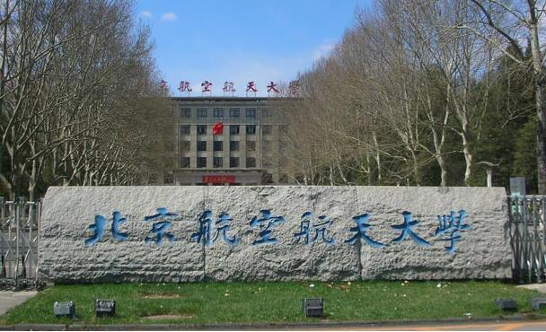 中國航空航天大學分數線