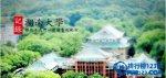中國歷史最悠久的大學排名 最早創辦於宋朝