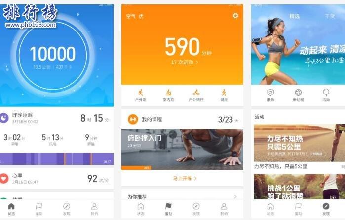 健身軟體用哪個最好? 2019十款最好用的健身APP排行榜推薦