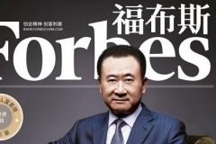 【2019華人首富排名】2019福布斯華人富豪排名