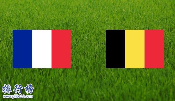 法國VS比利時歷史戰績,法國VS比利時歷史勝率比分一覽表