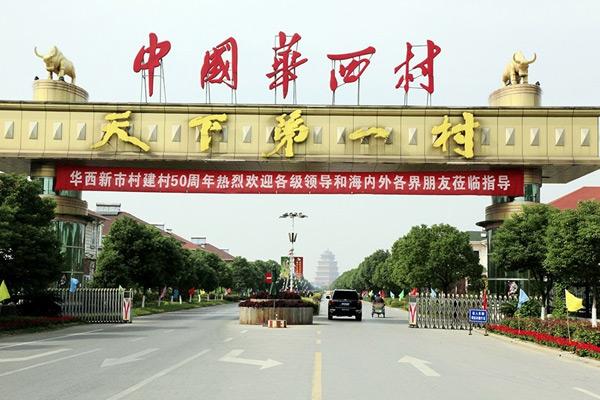 中國最有錢的村排行榜,江蘇華西村最富有(年收入500億)