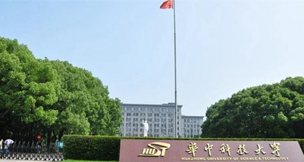 華中科技大學圖片