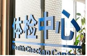 北京體檢中心哪家好?2020北京體檢中心排名