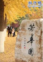 北京交通大學世界排名2021,附4個專業世界排名