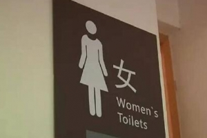 網紅偷窺女廁被拘 十大網紅事件最強盤點