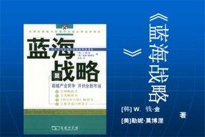 創業十大必讀書籍,《藍海戰略》上榜,創業者必看