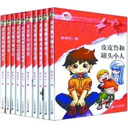 皮皮魯系列兒童書籍