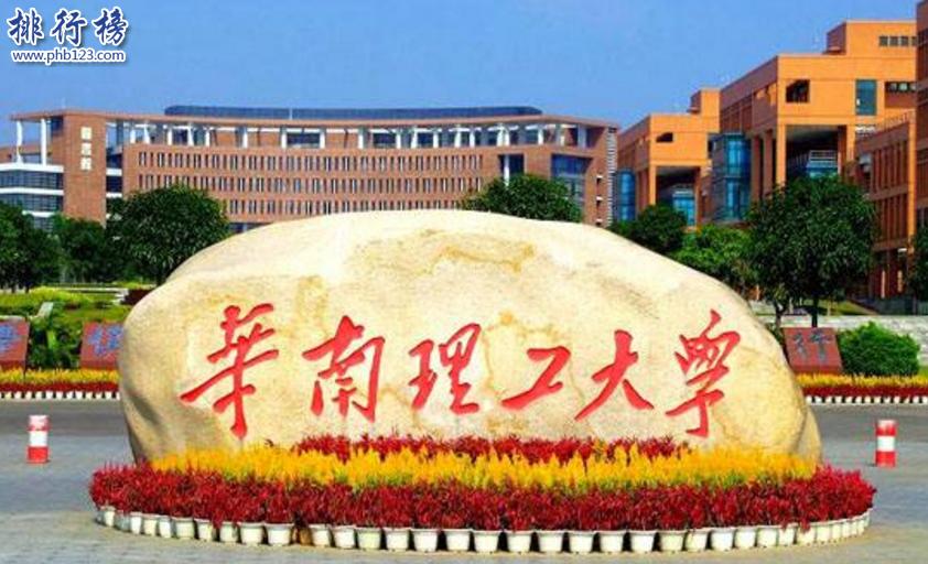 廣東有哪些211工程大學?廣州211大學名單排名