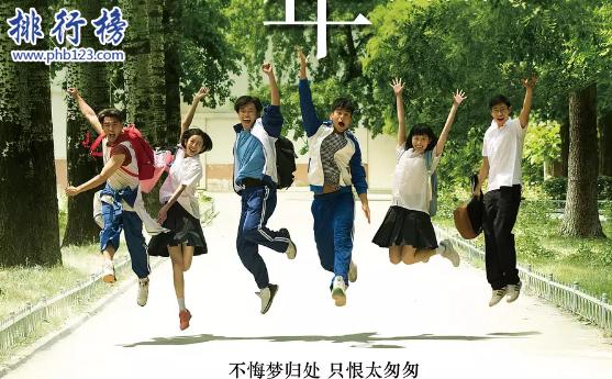 華語十大催淚愛情電影