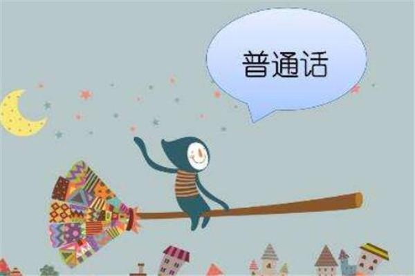 聯合國公布世界最難學的十大語言 漢語的難度毋容置疑
