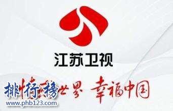 2021年9月1日電視台收視率排行榜,湖南衛視收視第二江蘇衛視第四