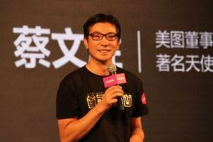 投中胡潤2019年中國最佳早期投資人排行榜,蔡文勝投資美圖秀秀和4399