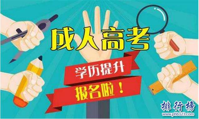 導語:北京是一個發達的城市不管是教育還是其他行業都處於領先地位,如果想要提升自己獲得一個更好的平台去發展那么可以考慮一些成人學歷自考機構來提升學歷給自己更多的選擇。今天TOP10排行榜網小編為大家盤點了北京自考機構排名介紹一起來看看。  北京自考機構排名  1.北京新思路培訓學校  2.北京教育考試院  3.北京尚德機構  4.北京巨人教育  5.北京遠大教育  6.北京中大教育  7.北京青年教育  8.北京中科博瑞  9.北京新華博達教育中心  10.北京新世界教育  十、北京新世界教育  北京新世界教育成立於1997年公司旗下還有新世界學歷教育、櫻花國際日語、青少兒教育等六個大型教育品牌,目前在國內18個城市開設有97個學習機構主要業務分為日語、學歷自考、專業英語培訓等三大塊。  九、北京新華博達教育中心  北京新華博達教育中心是一家專業的職業資格培訓中心先後為各大院校開展了電子商務、採購師、高級項目管理師、公共營養師等多個學科憑藉良好的信譽建立完善的教育體系確保學員通過考試獲得資格證書。  八、北京中科博瑞  北京中科博瑞文化交流中心創立於2006年主要的教育項目有勞動等級資格證、成人考試、自考、網教學歷等為社會各界提供專業的教育培訓和諮詢服務另外公司還整合了遠程教育、學歷教育、教學研究等一體化的專業職業教育培訓諮詢服務。  七、北京青年教育  北京青年教育成立於2008在全國開設有14所院校分別分部在江蘇、天津、河南等地方公司總部位於北京市西城區,連續10年的發展被評為中國十大教育優秀中心主要開設的課程有遠程教育、成人聯考、自學考試等三大塊在北京自考機構排名第七名受到無數學子的好評。  六、北京中大教育  北京中大教育是一家專業的教育管理機構為廣大海內外學子提供高質量的學習課程,學校聘請了專業優秀的教師團隊不斷的發展進步贏得了無數學子的認可目前中大教育開設了成人學歷考試自考項目成為考試輔導的標誌品牌。  五、北京遠大教育  北京遠大教育是一家成人報考學歷的教育考試中心其中包括成人聯考、自學考試、遠程教育、電大等多個項目大約在1年多的時間就可以拿到學歷證書,通過率很高受到無數學子的認可和讚譽。  四、北京巨人教育  北京巨人教育成立於1994年是一家專業的成人大型綜合教育機構,主要涉及的領域有教育培訓、全日制教育等另外還有幼兒、青少年、成人教育等多個領域學校開設了英語、職業認證。家教等100多個科目在北京有100多個教學區。  三、北京尚德機構  北京尚德機構成立於2003年是一家提高學子職業競爭力的專業培訓機構,在上海、廣州、哈爾濱等11個城市開設有學校機構2004年推出成人自考等科目幫助上千人成功拿到學歷證書在北京自考機構排名第三名。  二、北京教育考試院  北京教育考試院成立於1996年是一家專業的研究生考試、成人高校考試、社會成人學歷考試等綜合性教育機構,這么多年來一直以誠信公平辦學為原則,努力建設成為專業化的多功能考試服務中心。  一、北京新思路培訓學校  北京新思路培訓學校成立於1999年總部位於北京海淀區是一家現代化的綜合教育機構,是中國交通運輸協會和北京教育考試院指定的成人自學考試單位多年來培養了無數個優秀的學子曾獲得全國優秀助學單位。  結語:以上就是TOP10排行榜網小編為大家盤點的北京自考機構排名推薦,如果你想提升學歷或者學習英語、日語等其它語言考慮這些學校。