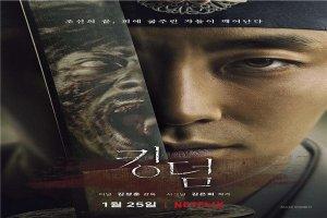 韓國十大喪屍電視劇:王國榜上有名,第3是喪屍搞笑劇