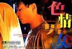 香港三級片電影推薦 最好看的十部香港三級片電影排行榜