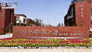 2020年中國人民大學世界排名,附3個專業世界排名