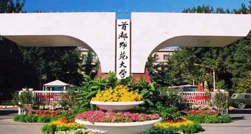 2021年中國十大師範類大學排名