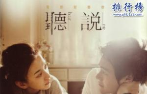 中國十大催淚愛情電影:每一部都能讓你難以忘懷(虐心)
