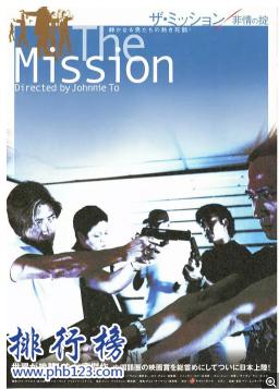 香港9大黑幫電影排行榜