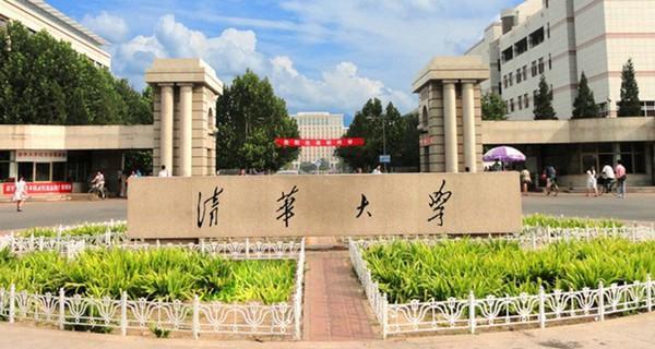 清華大學圖片