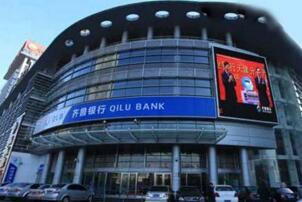 2018年7月山東新三板企業市值排行榜:齊魯銀行110.22億元奪冠