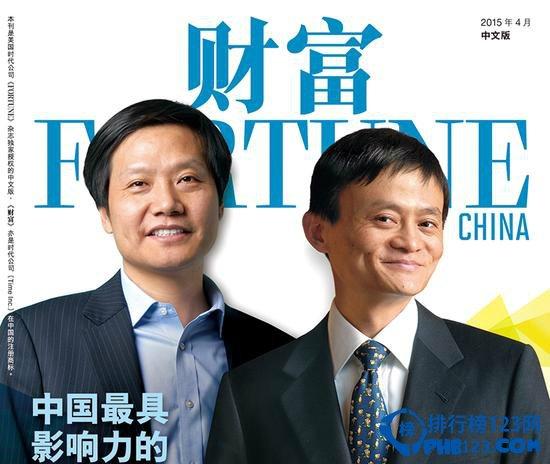 【2015中國商界領袖排行榜】中國最有影響力的50位商界領袖