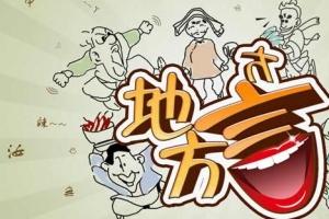 中國十大最難懂方言 海南話位居第一