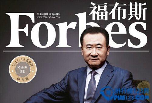 2019福布斯華人富豪排名