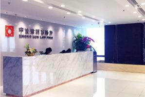 2020年1月香港IPO中國律師排行榜 中倫律師事務所高居榜首