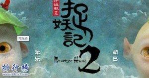 2021上半年中國十大最爛電影,一部更比一部爛