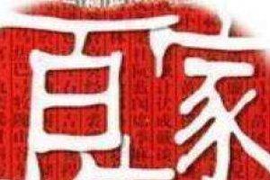 2019百家姓排行榜:李姓逆襲成新百家姓之首